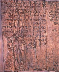 490px-Part_of_Qumran_Copper_Scroll_(2)