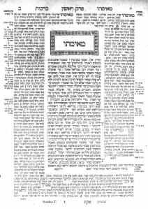 First page of the Talmud