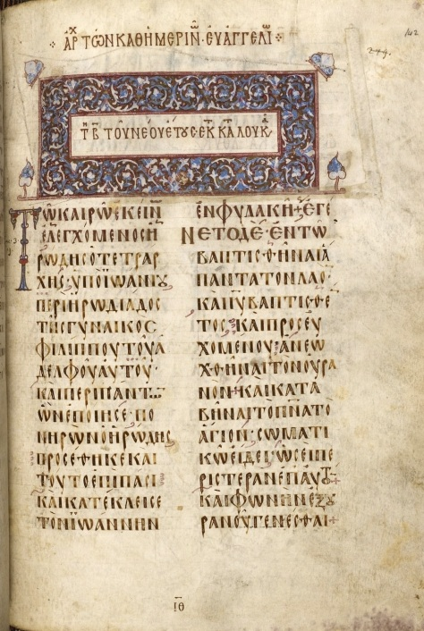 Here's a great example of a decorated, well-produced manuscript